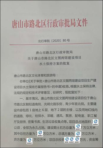 唐山文图1.jpg